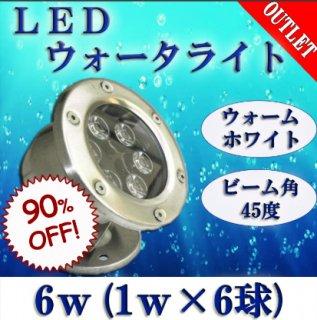 【限定特価】LEDウォーターライト 6w ウォームホワイト【50011】
