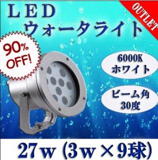 【限定特価】LEDウォーターライト 27w ホワイト【50012】