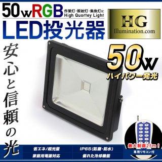 (在庫処分品)RGB16色 50W 屋外・業務用 【新型】LED投光器 専用リモコン付属 リモコン制御距離 25m (記憶機能付き)【60050】