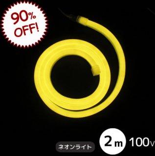 【限定品】LEDネオンライト 100V イエロー 2m 看板のラインを際立たせるネオンチューブライト 展示サンプル品【75058】