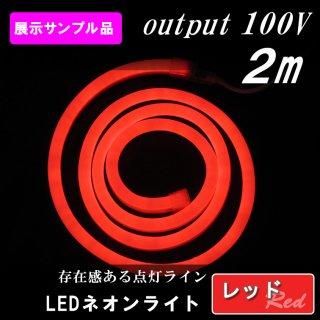 【限定品】LEDネオンライト 100V レッド 2m 看板のラインを際立たせるネオンチューブライト 展示サンプル品【75059】