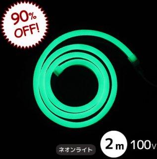 【限定特価】LEDネオンライト 100V グリーン 2m 看板のラインを際立たせるネオンチューブライト 展示サンプル品【75060】