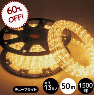 【限定特価】LEDイルミネーション チューブライト(ロープライト) 1500球 ローズゴールド φ13mm/50m (電源コントローラー付き)【39526】