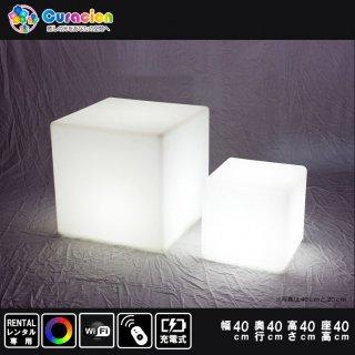 【レンタル商品】光るLED内蔵家具 キューブ 40cm フルカラー WiFi機能 充電式【RE-80203】