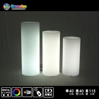 【レンタル商品】(選べるリモコン別売り)光るLEDファニチャー(家具)光るインテリア ライトニングピラー 40cm×115cm RGB WiFi RFリモコン対応 充電式【RE-80602】