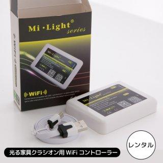 【レンタル商品】光るLED内蔵家具 WiFi機能制御コントローラー ネット環境不要 【RE-80900】