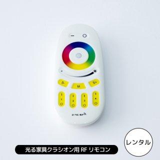 【レンタル商品】新型クラシオン対応 RFリモートコントローラー 高感度タッチパネルセンサー搭載 制御範囲20mまで【RE-80901】