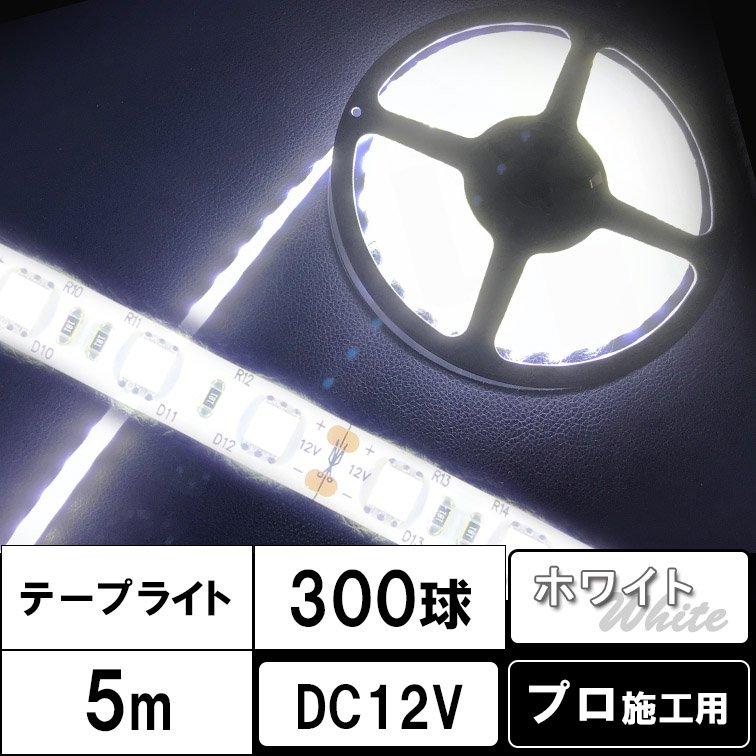 【限定品】LEDテープライト 5m SMD5050 単色 ホワイト(昼白色)【39865】