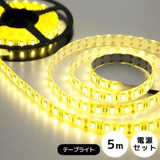 LEDテープライト 5m SMD5050 ゴールド (電源アダプター付)【40085】