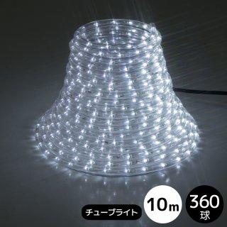 【HG】年間保証付 チューブライト φ10mm/10m 360球 電源コントローラー付 ホワイト【39430】