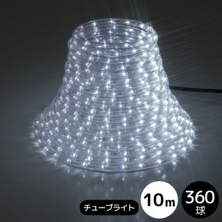 LEDイルミネーション【6ヶ月間保証】チューブライト(ロープライト) 360球 ホワイト φ10mm/10m (電源コントローラー付き)【39430】