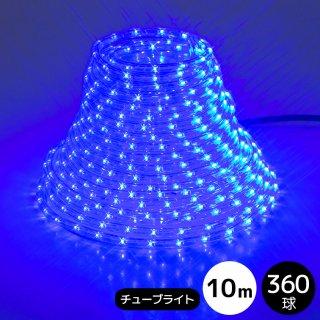 【HG】年間保証付 チューブライト φ10mm/10m 360球 電源コントローラー付 ブルー【39431】