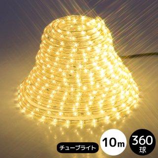 LEDイルミネーション チューブライト(ロープライト) 360球 シャンパンゴールド φ10mm/10m (電源コントローラー付き)【39432】