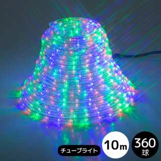 【HG】年間保証付 チューブライト φ10mm/10m 360球 電源コントローラー付 ミックス【39433】