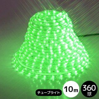 【HG】年間保証付 チューブライト φ10mm/10m 360球 電源コントローラー付 グリーン【39434】