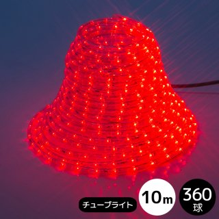 【HG】年間保証付 チューブライト φ10mm/10m 360球 電源コントローラー付 レッド【39435】