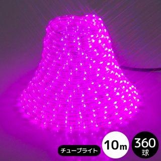 LEDイルミネーション【6ヶ月間保証】チューブライト(ロープライト) 360球 ピンク φ10mm/10m (電源コントローラー付き)【39436】
