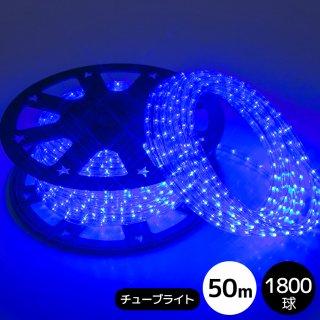LEDイルミネーション【6ヶ月間保証】チューブライト (ロープライト)1800球 ブルーφ10mm/50m (電源コントローラー付き)【39441】