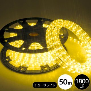 【HG】年間保証付 チューブライト φ10mm/50m 1800球 電源コントローラー付 シャンパンゴールド【39442】