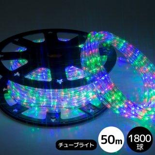 LEDイルミネーション【6ヶ月間保証】チューブライト (ロープライト)1800球 ミックスφ10mm/50m (電源コントローラー付き)【39443】