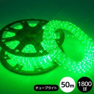 【HG】年間保証付 チューブライト φ10mm/50m 1800球 電源コントローラー付 グリーン【39445】