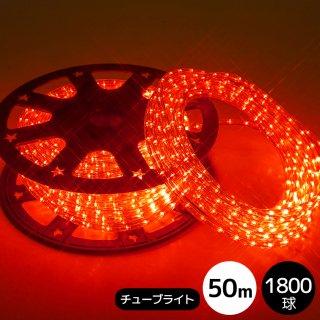 LEDイルミネーション【6ヶ月間保証】チューブライト(ロープライト) 1800球 レッドφ10mm/50m (電源コントローラー付き)【39446】