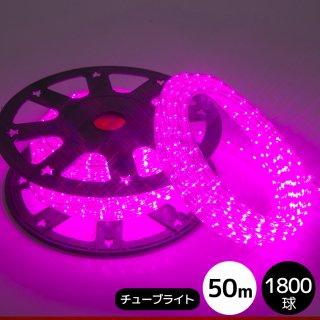 LEDイルミネーション【6ヶ月間保証】チューブライト (ロープライト)1800球 ピンクφ10mm/50m (電源コントローラー付き)【39447】