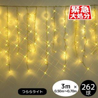 LEDイルミネーション【6ヶ月間保証】 つらら 262球 シャンパンゴールド 透明配線【39409】