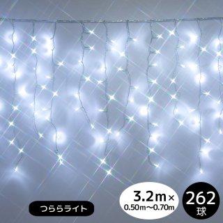 LEDイルミネーション【6ヶ月間保証】 つらら 262球 ホワイト 透明配線【39401】