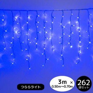 LEDイルミネーション【6ヶ月間保証】 つらら 262球 ブルー 透明配線【39402】