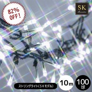ストレートライト100球ホワイト黒配線LEDイルミネーションライトSKシリーズ【39849】