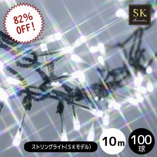 【在庫処分/30日保証】LEDイルミネーション ストリングライト 100球 ホワイト 黒配線 SKモデル 本体のみ 【39849】