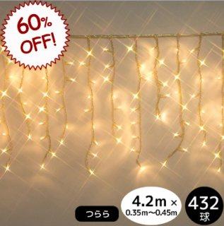 (限定特価)LEDイルミネーション つららライト 432球  透明配線 ローズゴールド 【39575】