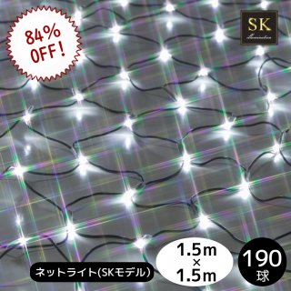ネットライト190球ホワイト黒配線LEDイルミネーションライトSKシリーズ【39860】