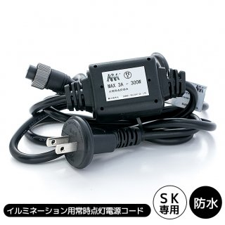 SKシリーズ専用常時点灯ACコード ブラック
