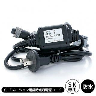 SKモデル専用常時点灯電源コード