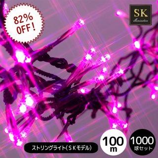 【在庫処分/30日保証】LEDイルミネーション ストリングライト1,000球セット SKモデル ピンク 黒配線(常時点灯電源コード付き)【3862】