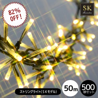 LEDイルミネーション 【1年間保証】ストリングライト 500球 シャンパンゴールド 黒配線(常時点灯電源コード付き)【3929】