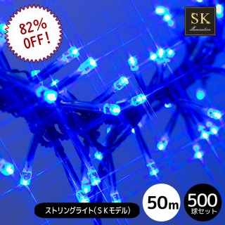 【在庫処分/30日保証】LEDイルミネーションライト ストリングライト 500球セット SKモデル ブルー 黒配線(常時点灯電源コード付き)【3928】