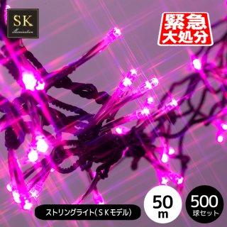 【在庫処分/30日保証】LEDイルミネーション ストリングライト 500球セット SKモデル ピンク 黒配線(常時点灯電源コード付き)【3934】