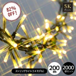 【在庫処分/30日保証】LEDイルミネーション ストリングライト 2,000球セット SKモデル シャンパンゴールド 黒配線(常時点灯電源コード付き)【3865】