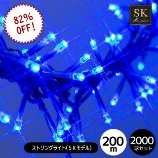 LEDイルミネーション 【1年間保証】ストリングライト 2,000球セット ブルー 黒配線(常時点灯電源コード付き)【3864】