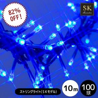 【在庫処分/30日保証】LEDイルミネーションライト ストリングライト 100球 ブルー 黒配線 SKモデル 本体のみ 【39850】