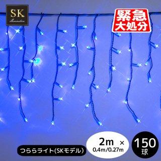 LEDイルミネーション 【1年間保証】つらら 150球 ブルー 黒配線【39858】