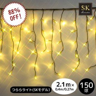 【在庫処分/30日保証】LEDイルミネーション つららライト 150球 SKモデル シャンパンゴールド 黒配線 本体のみ【39859】