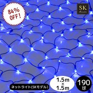 ネットライト190球ブルー黒配線LEDイルミネーションライトSKシリーズ【39861】