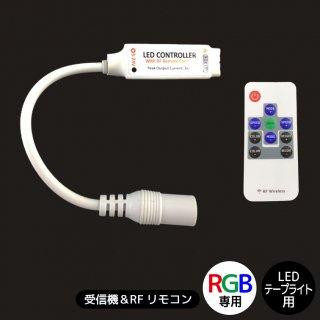 LEDイルミネーション テープライト RGB専用 受信機&RFリモコン【39530】個別制御タイプ