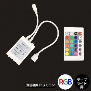 テープライト RGB専用 受信機&IRリモコン 【39553】