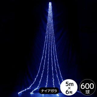 600球 ドレープナイアガラライト ブルー 透明配線 5m×6列 電源コントローラー付【39031】