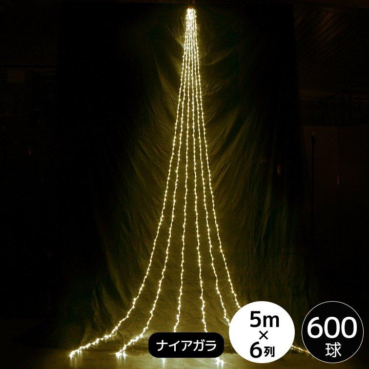 LEDイルミネーション電飾 ドレープナイアガラライト 5m/600球 シャンパンゴールド